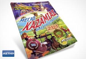 ΚΑΖΑΜΙΑΣ ΑΛΜΑΝΑΚ 2021